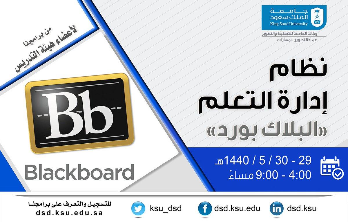 البلاك بورد جامعة الملك سعود