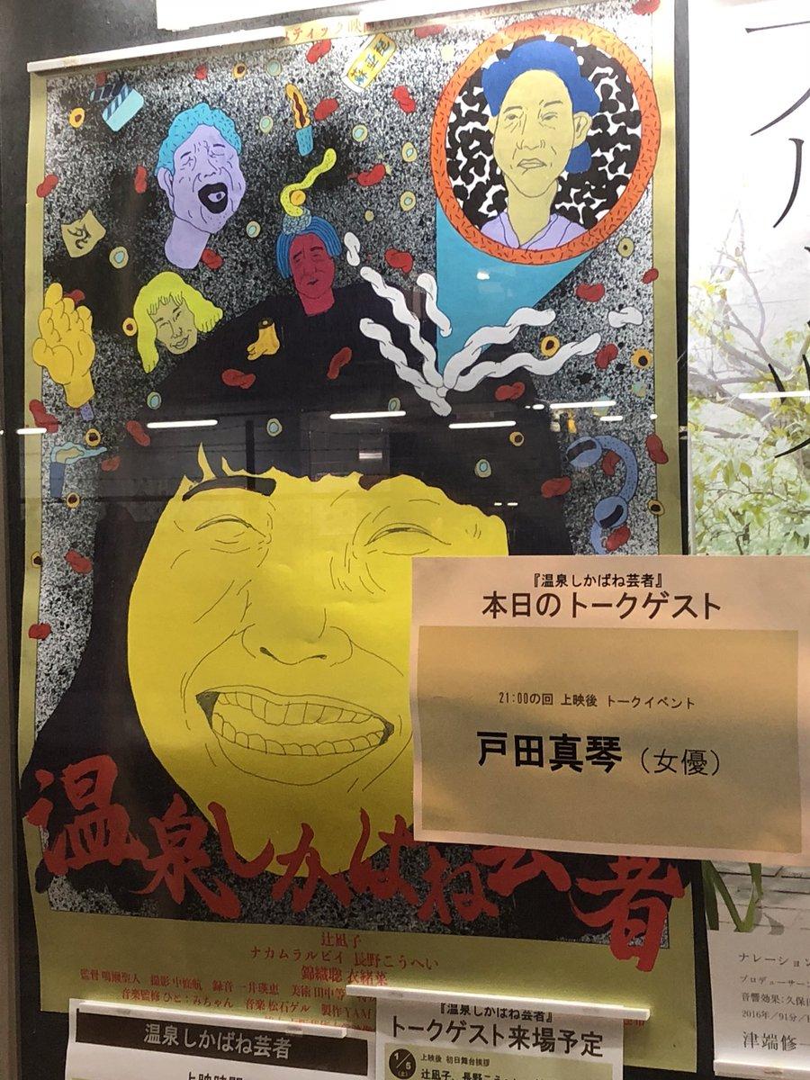 戸田真琴 多摩美術大学