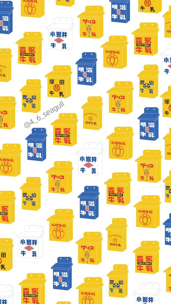 琺瑯 در توییتر 昭和レトロな木製牛乳箱描きました スマホ壁紙
