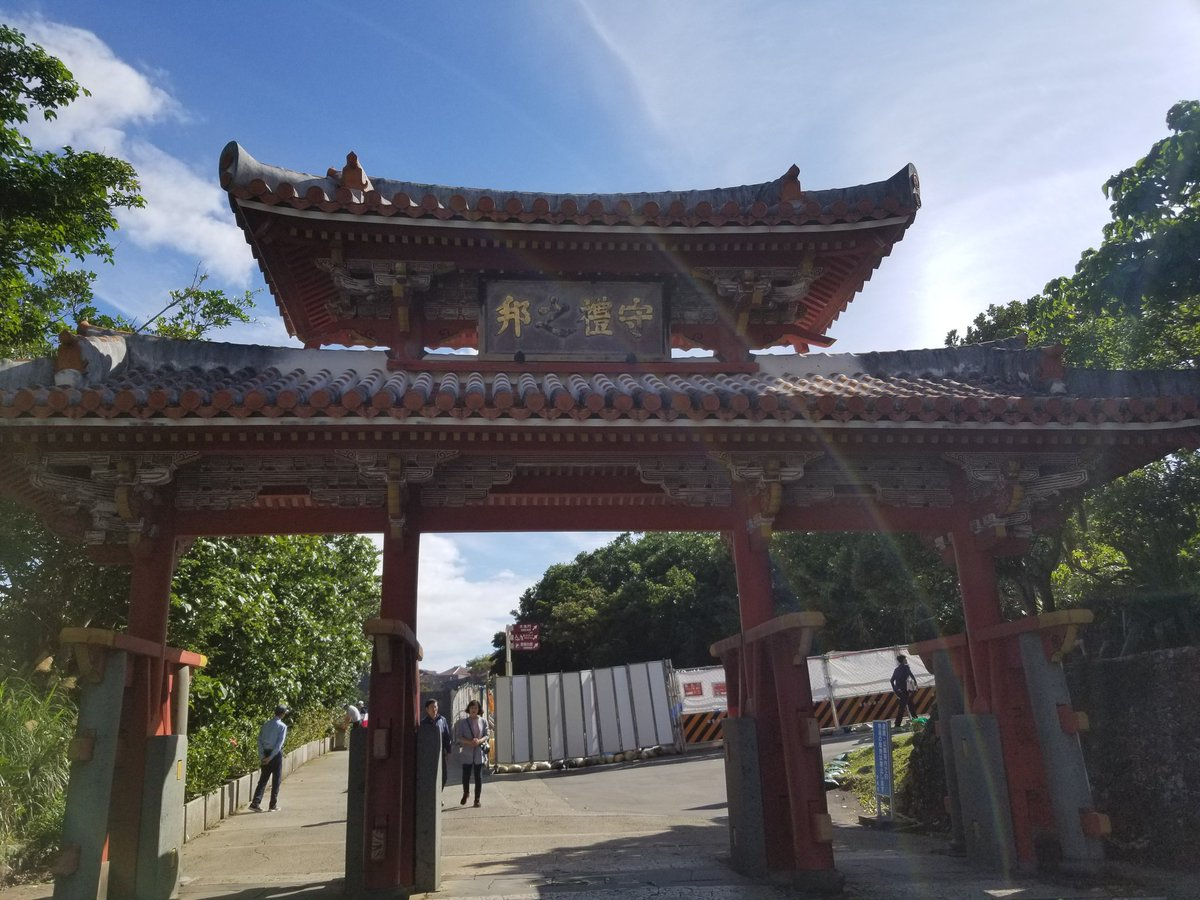 那覇市首里 hashtag on Twitter