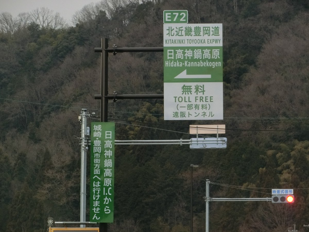 """管〒理〒官@10/10京都 på Twitter: """"《E72》日高神鍋高原IC ..."""