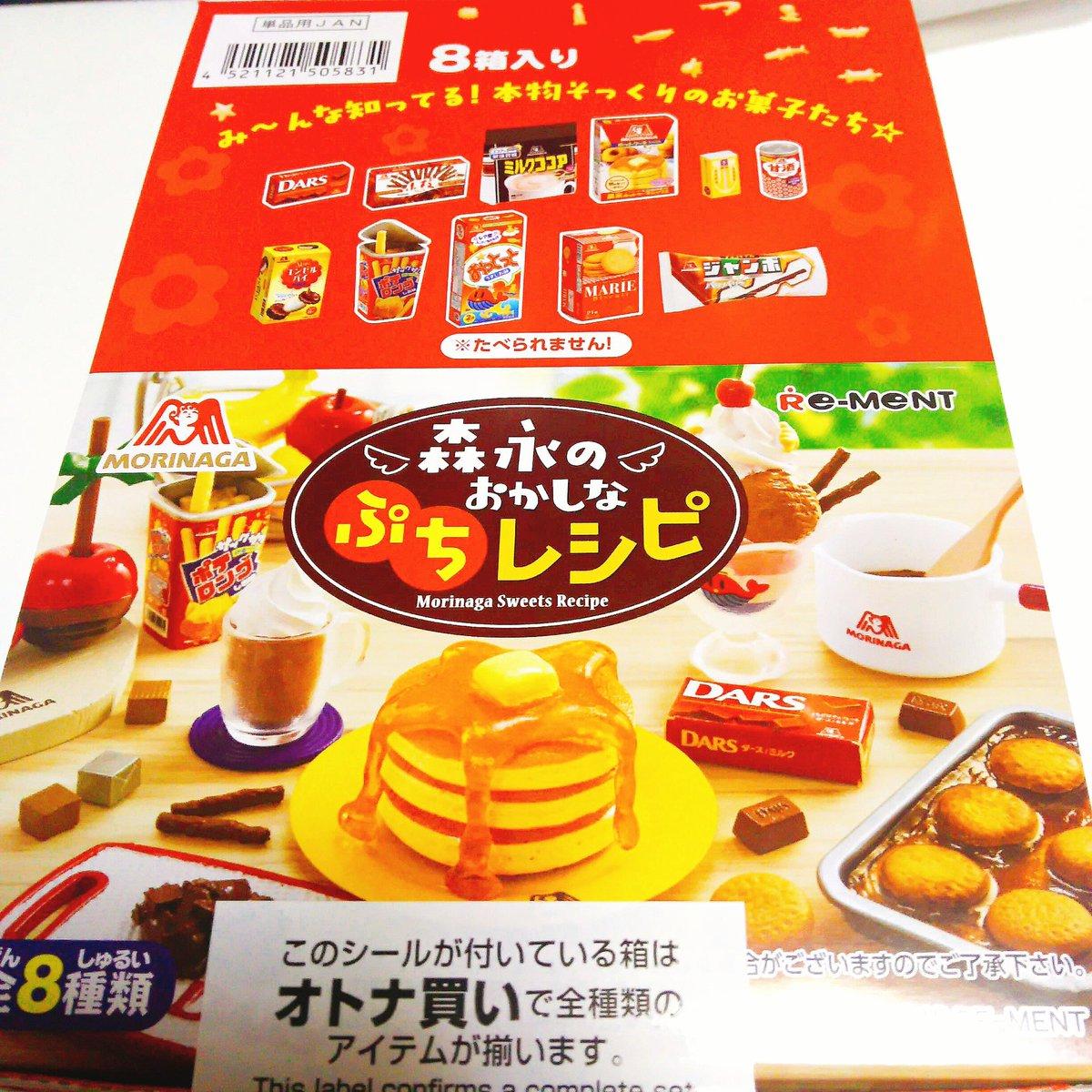 森永のおかしなぷちレシピに関する画像24