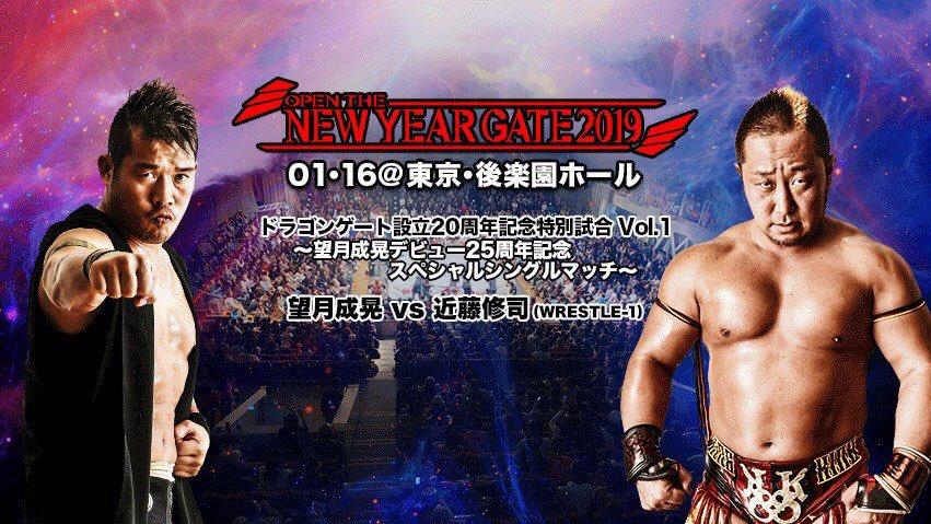 """Dragon Gate: """"Open the New Year Gate 2019"""" 25 aniversario de Mochizuki 2"""