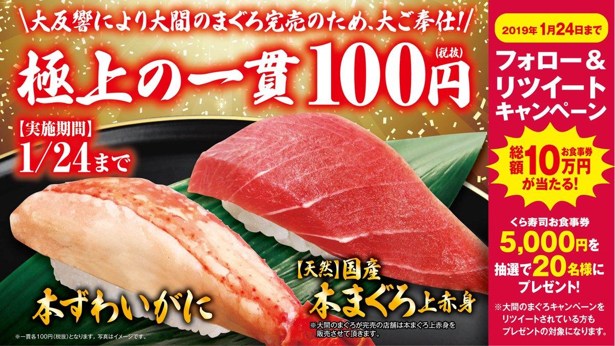 無添くら寿司【公式】さんの投稿画像