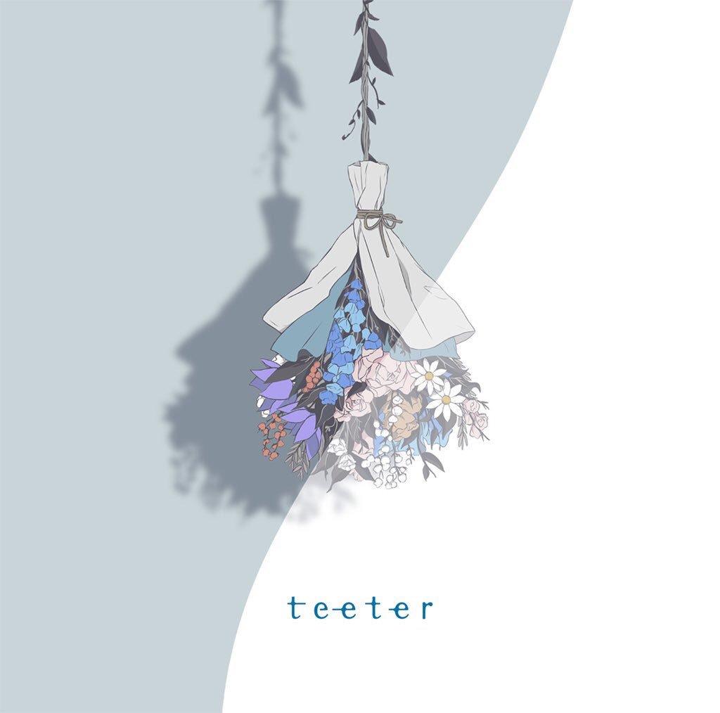 RT @balloon0120: 本日いよいよ「teeter」発売です 楽しんで聴いてもらえたら嬉しいなあと思います よろしくお願いします  artwork:アボガド6(@avogado6) https://t.co/f8klQvrSTm