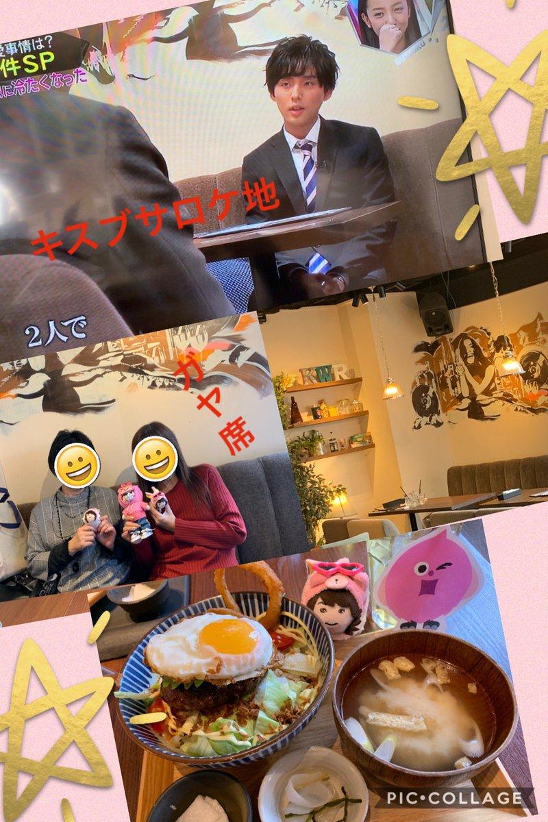 昨日はキスブサ太ちゃんロケ地のカフェで 💗ちゃんとランチ😋 →JFCは お正月仕様〜💕→お茶タイム  渋谷TOHOシネマズは トラさんの上映予定は無いって😭 スクリーンの予告もなし⤵️  夜は また違うガヤ担ちゃんと3人で #尾っぽや さんへ‼️✨ 楽しいヲタ活でした💕  #KisMyFt2  #藤ヶ谷太輔 #キスブサ