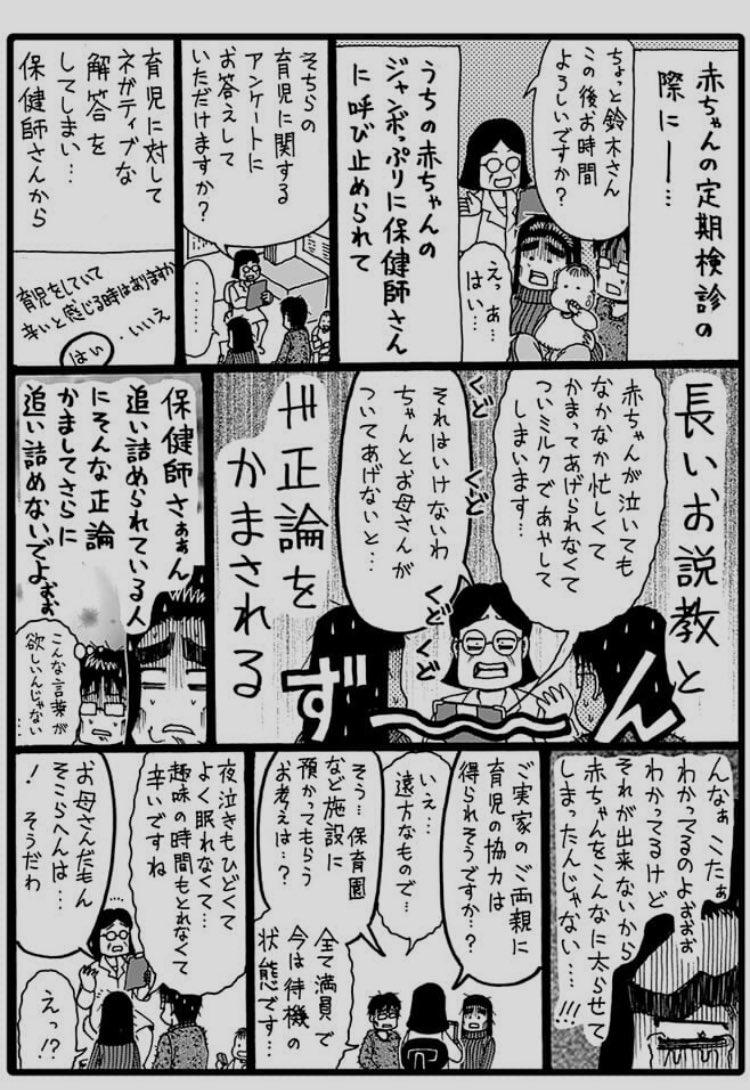 鈴木先生の育児エッセイ、今回神回じゃないですか…?   子どもたちの乳児時代を思い出して「わかる…!!」と目から汗が噴き出た ジャンプ+で「※育児を趣味には出来ない・・・!!(鈴木信也)」を読んでます!