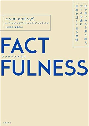FACTFULNESS 10の思い込みを乗り越え、データを基に世界を正しく見る習慣に関する画像18