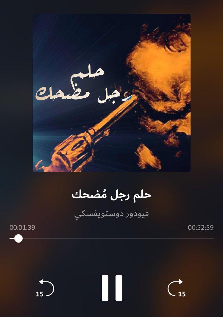بشاير بنت تركي الجبري On Twitter الكتاب الصوتي حلم رجل مضحك له