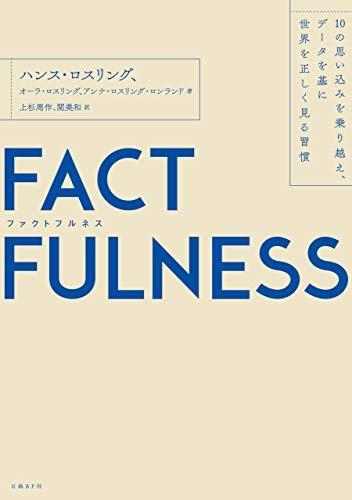 FACTFULNESS 10の思い込みを乗り越え、データを基に世界を正しく見る習慣に関する画像6