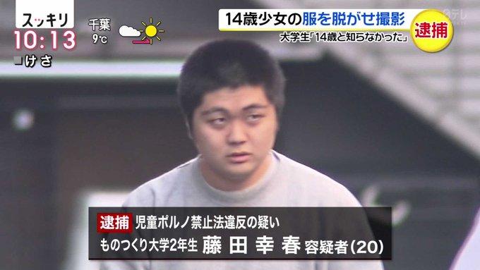 逮捕 わくわくさん 久保田雅人