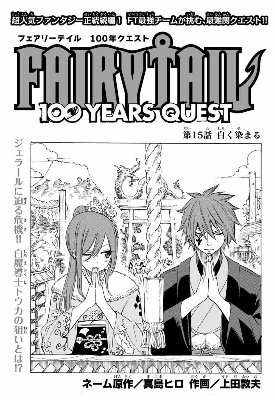 100 年 テイル アニメ フェアリー クエスト 「100年クエスト」に関するQ&A