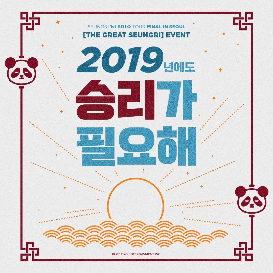 2019년에도 #승리 ✌️가 필요해! 새해 소망도 빌고, 새해 맞이 깜짝 선물도 받고! → https://www.facebook.com/369439379845434/posts/1813584882097536/…  잠시 후 진행될 2차 티켓오픈도 잊지말고 모두 승리✌️하세요! ▶ 2차 티켓오픈 : 2019.1.9 (수) 오후 8시  ▶예매하러 가기  → 옥션티켓 (http://bit.ly/seungrifinal)