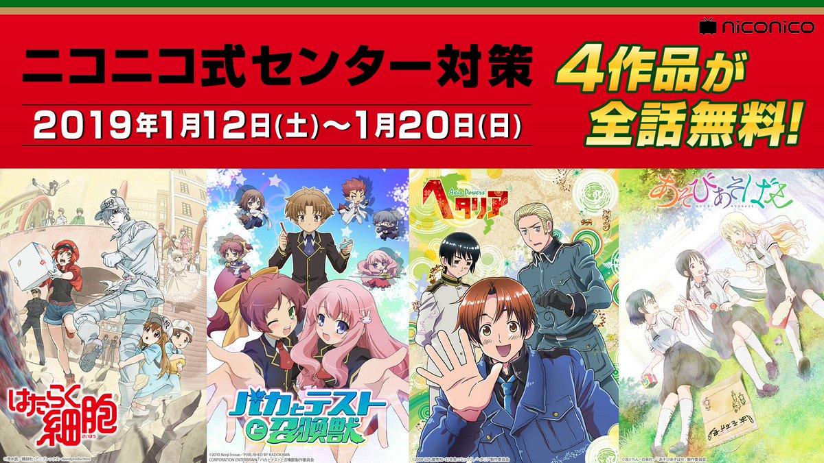 Nアニメ ニコニコアニメ公式 配信情報や も On Twitter 1 12