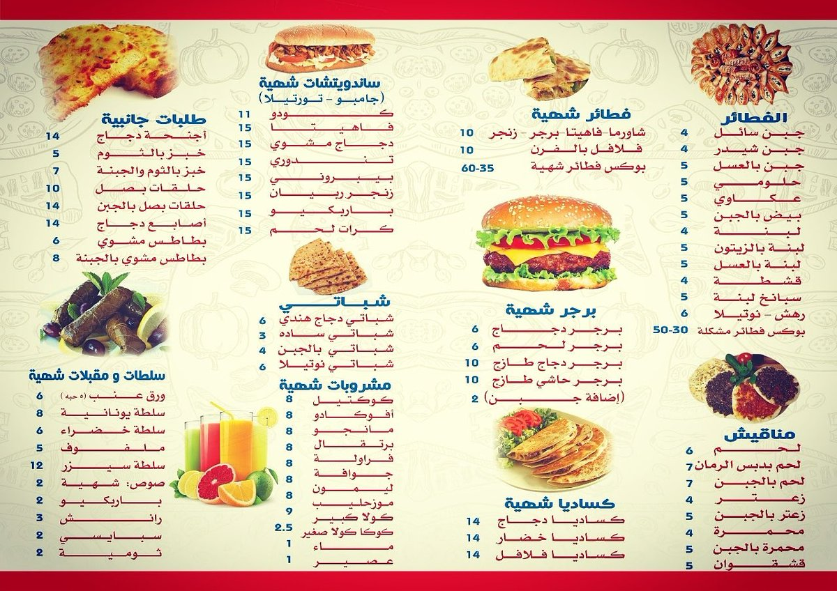 ساحات القويعية Al Quwaiyah Yards Twitterissa مطعم بيتزا شهية يقدم عروض خاصة البرياني المميز على طريقة الشيف الهندي نص حبة 18 ريال 0502034951