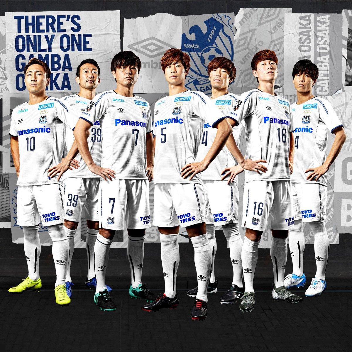 RT @umbrojp: 「Pride of Emblem ~その伝統を刻み前へ~」 ガンバ大阪2019新ユニフォーム発表 https://t.co/ecPG0lYAqR #ガンバ大阪 #GAMBAOSAKA https://t.co/W6XyxzMpFE