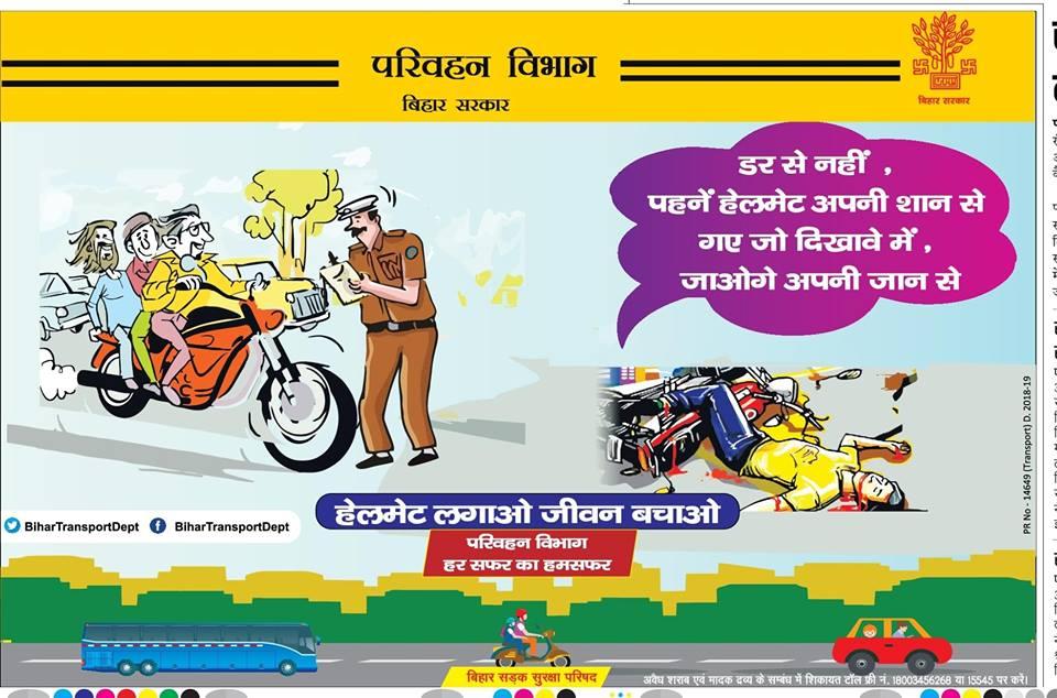 डर से नहीं पहनें हेलमेट अपनी शान से गए जो दिखावे में,जाओगे अपनी जान से हेलमेट लगाओ जीवन बचाओ #BiharTransportDept