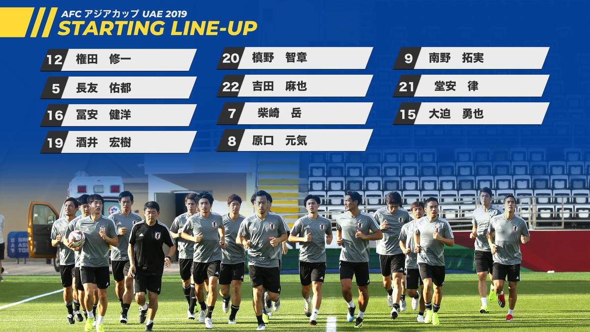 アジアカップ初戦に臨む日本代表のスタメンが発表!🇯🇵  #SAMURAIBLUE #daihyo #Jリーグ #asiancup2019
