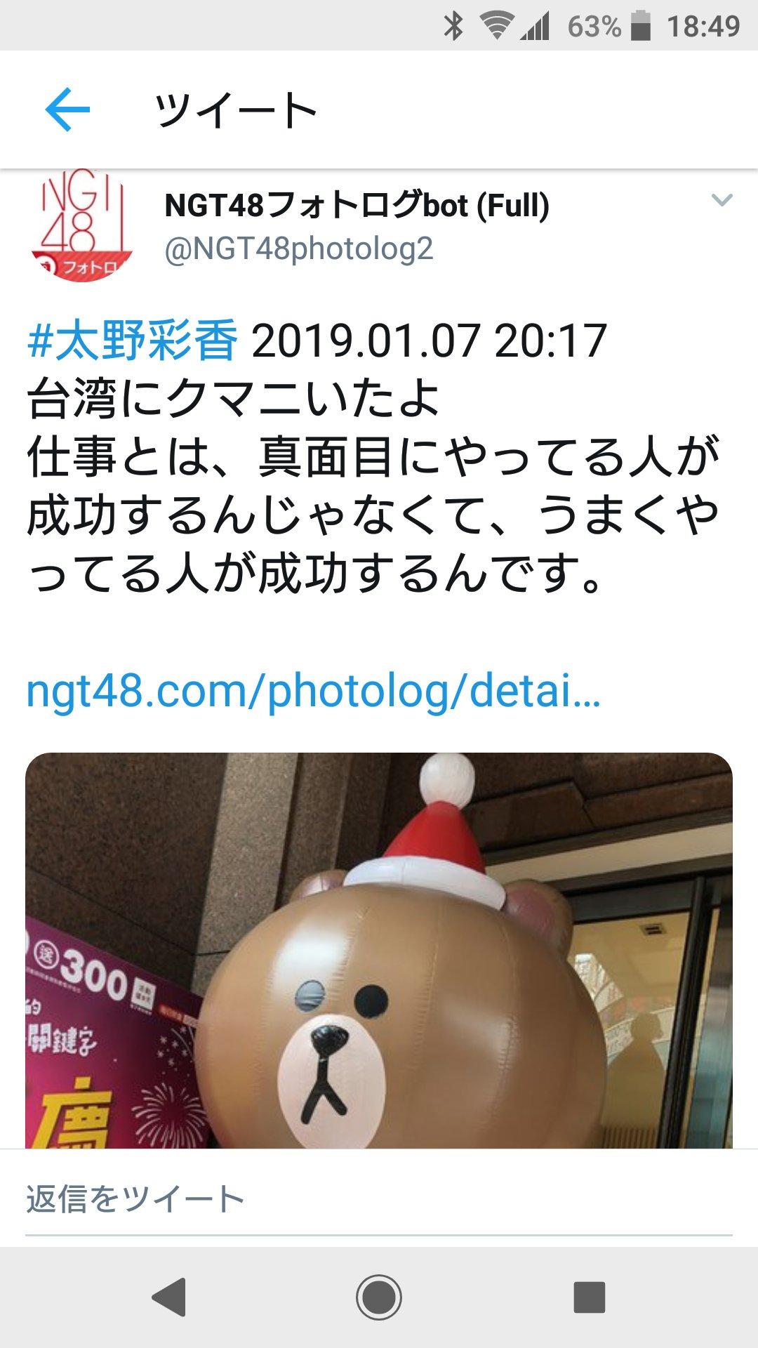 画像,1枚目が山口真帆ちゃんのSHOWROOMでのコメント、2枚目と3枚目が太野彩香ちゃんのNGT48モバイルでのコメント、4枚目が報道後の運営のコメントです。劇場公…