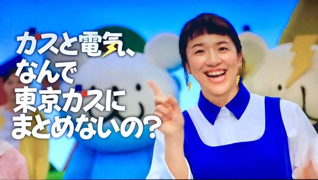 """まさぴろ⭐️ことこと on Twitter: """"東京ガスCMの #深田恭子 #浜口京子 ..."""