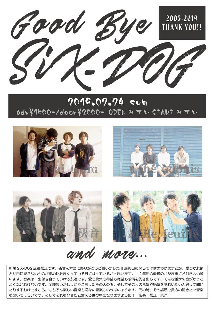 【2/24 GOOD BYE SiX-DOG】 出演バンド先に一部発表します! the adonis Aireal tram 灰音 millefeuille(名古屋) ですよー!! 楽しい最後にしましょ!!  ※出演バンドはこれだけではないです!!