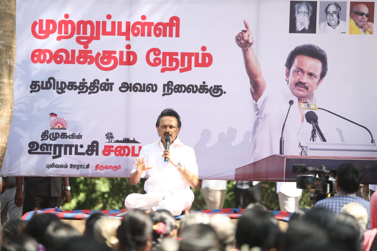 Image result for திமுகஊராட்சிசபை
