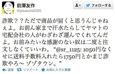 最近ツイッター始めた人は知らないかもしれないけど、100万円を100人に配ったZOZOTOWN社長の前澤友作さんって、中身はこういう人だからね。