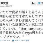 前澤社長が送料について「詐欺だ!」と言われた時の返信がめっちゃ正論!