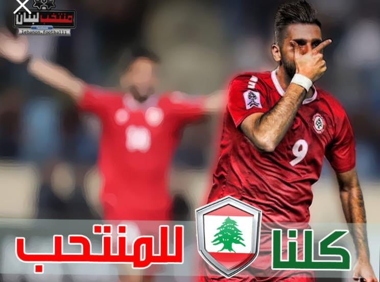 RT @RoulaChamieh: رجال الأرز قادمون ... الله و لبنان معكن #رجال_الأرز_قادمون #TheCedarsAreComing https://t.co/FZRjyqx7qv