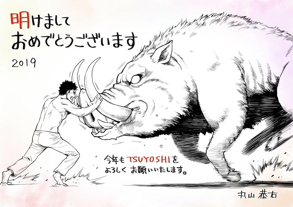 つよし 誰 も 勝て ない あいつ に は 7 話 #396 「TSUYOSHI 誰も勝てない、アイツには」