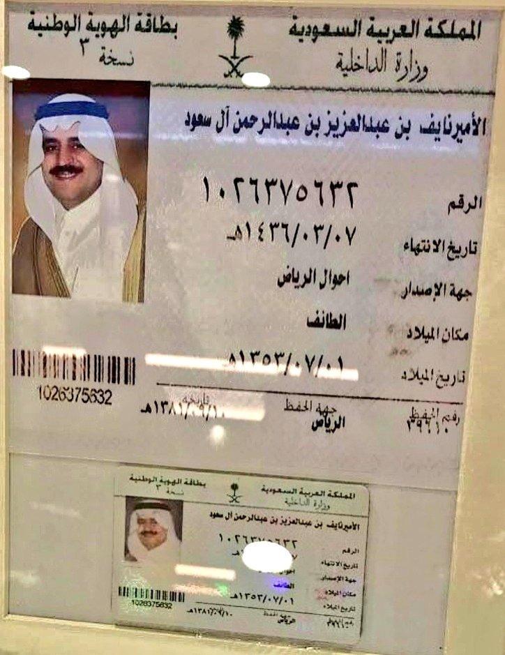 صورة لبطاقة الهوية الوطنية الخاصة بالأمير نايف بن عبدالعزيز رحمه الله  #السعودية