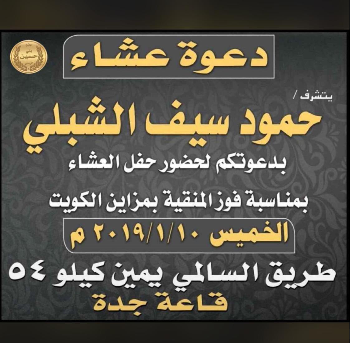 فهد الشبلي Twitter પર حياكم الله على العشاء يوم الخميس هلا ومرحبا بالجميع الظفير الشبلي الحسيني