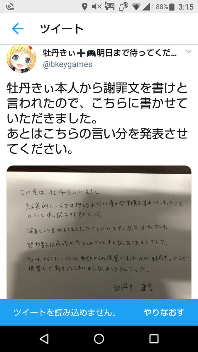 牡丹きぃ hashtag on Twitter
