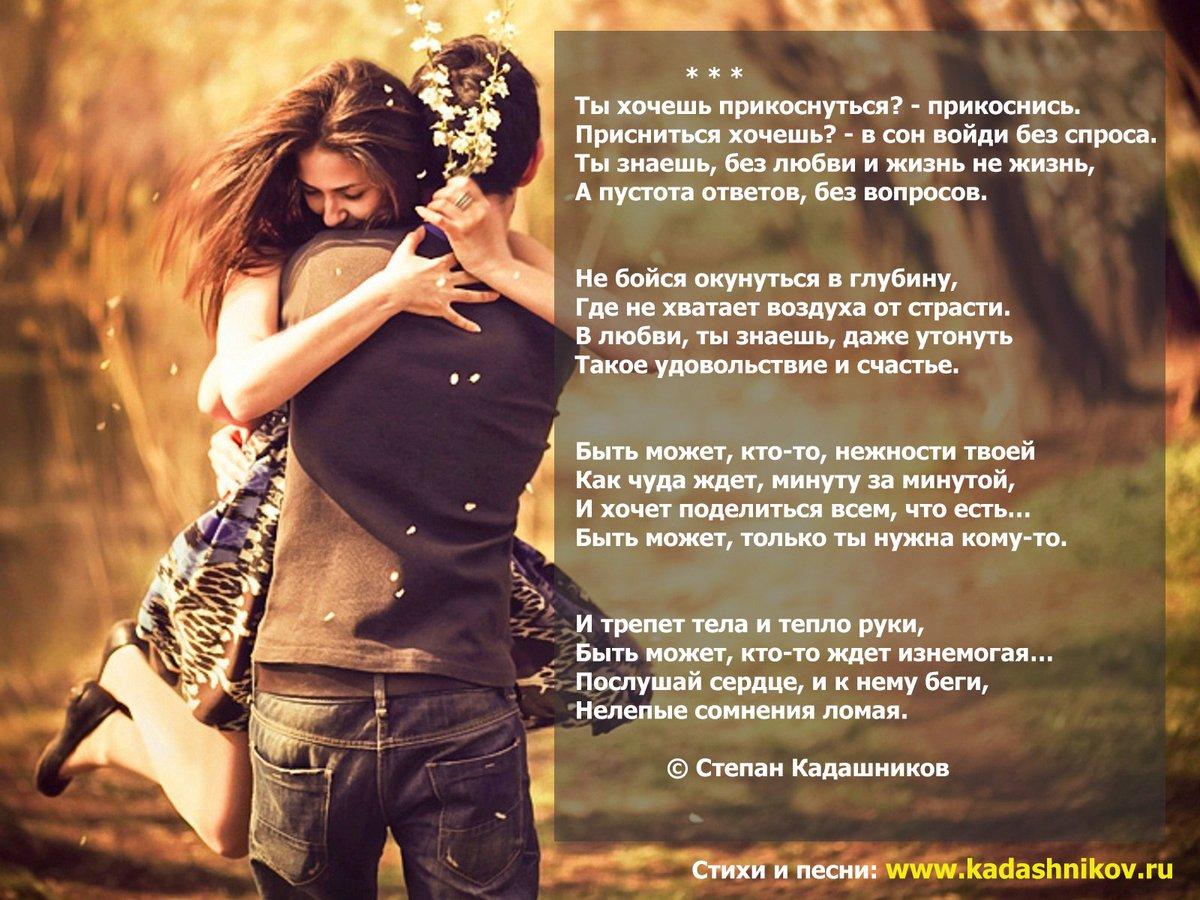 фото с стихами о любви этот
