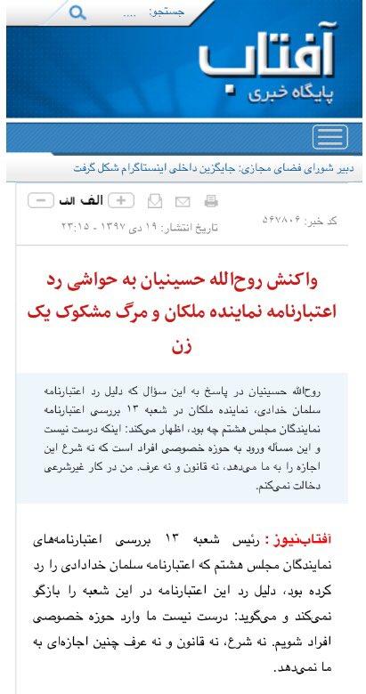 روح الله حسینیان Hashtag On Twitter