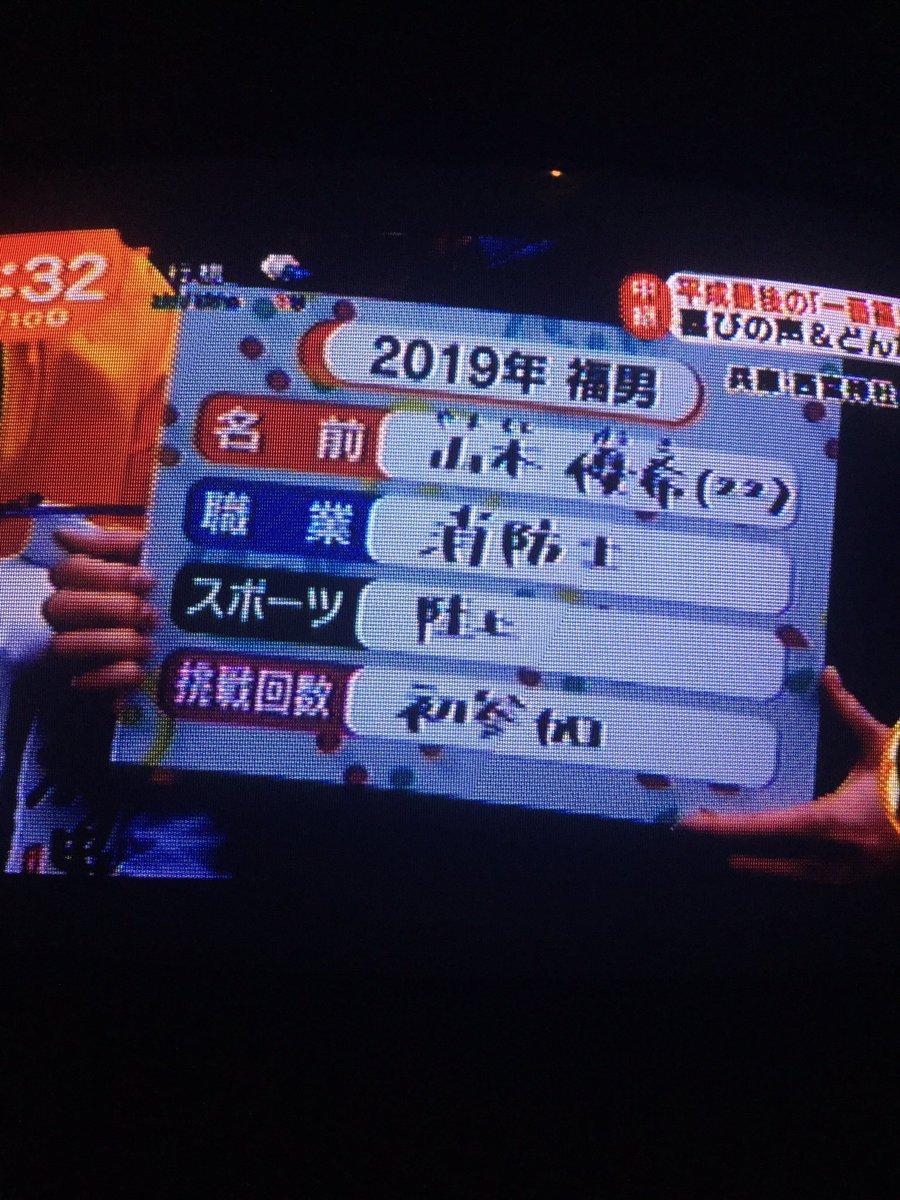 2019年福男 hashtag on Twitter
