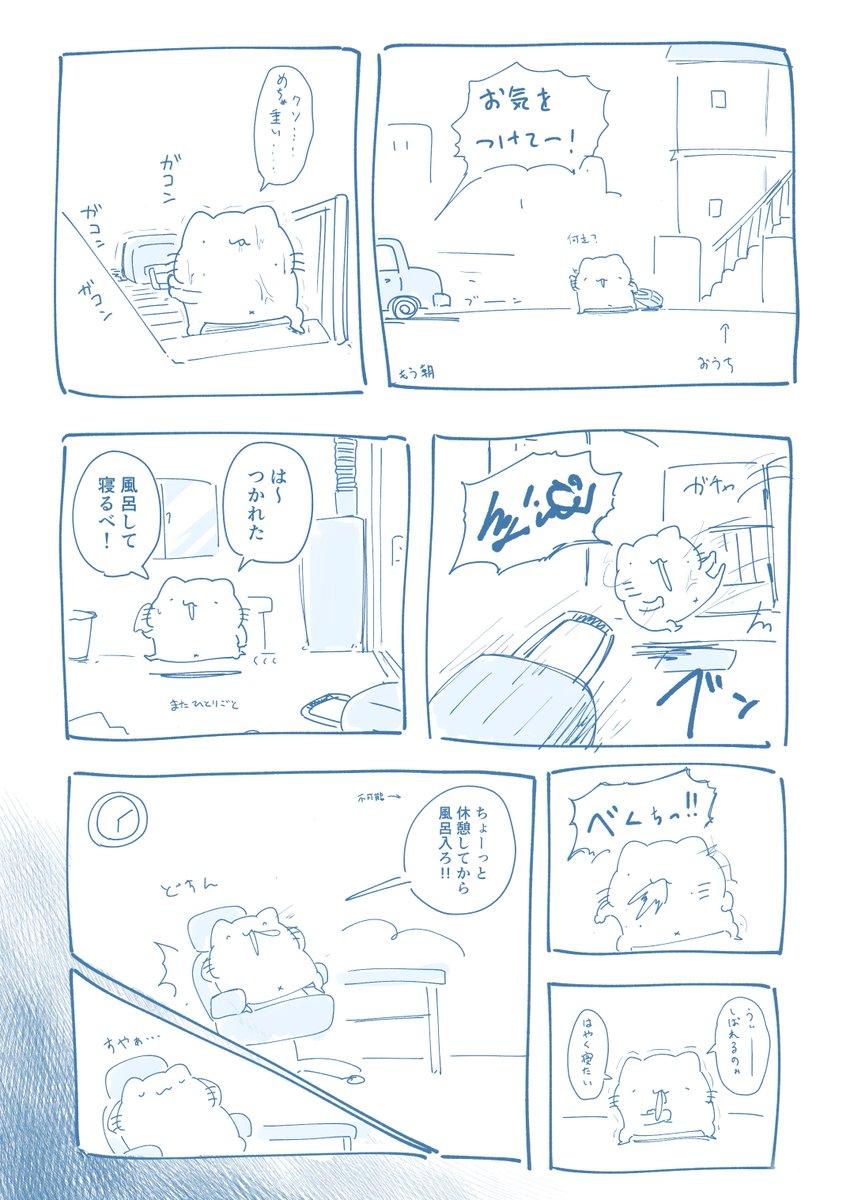 ツイート主さんの正月インフルが漫画にww面白いけど心配ww