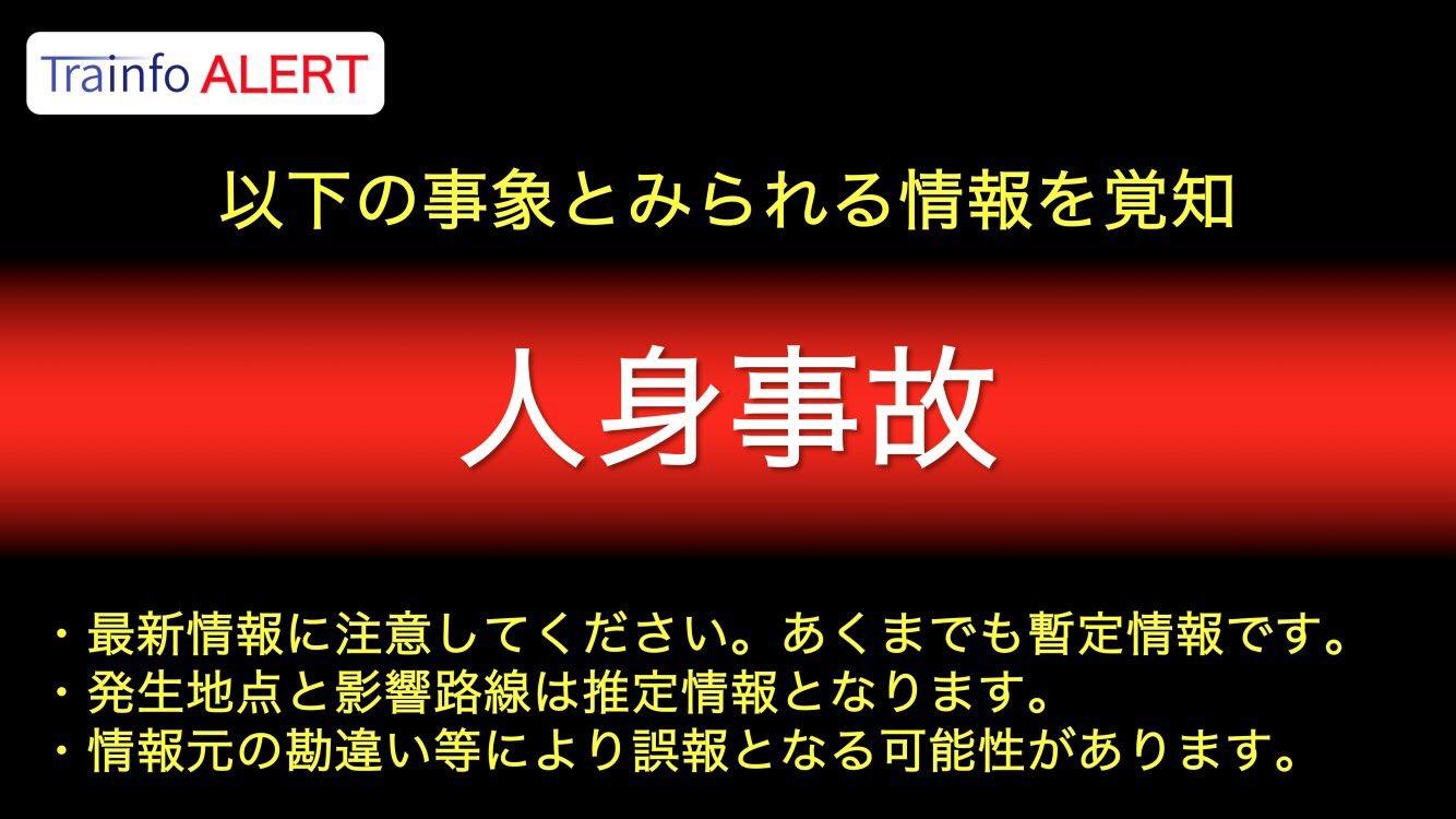 画像,🏃♂️ 人身事故 💥二上〜近鉄下田で人身事故発生の可能性近鉄大阪線など https://t.co/E7ZPTLTYSm…