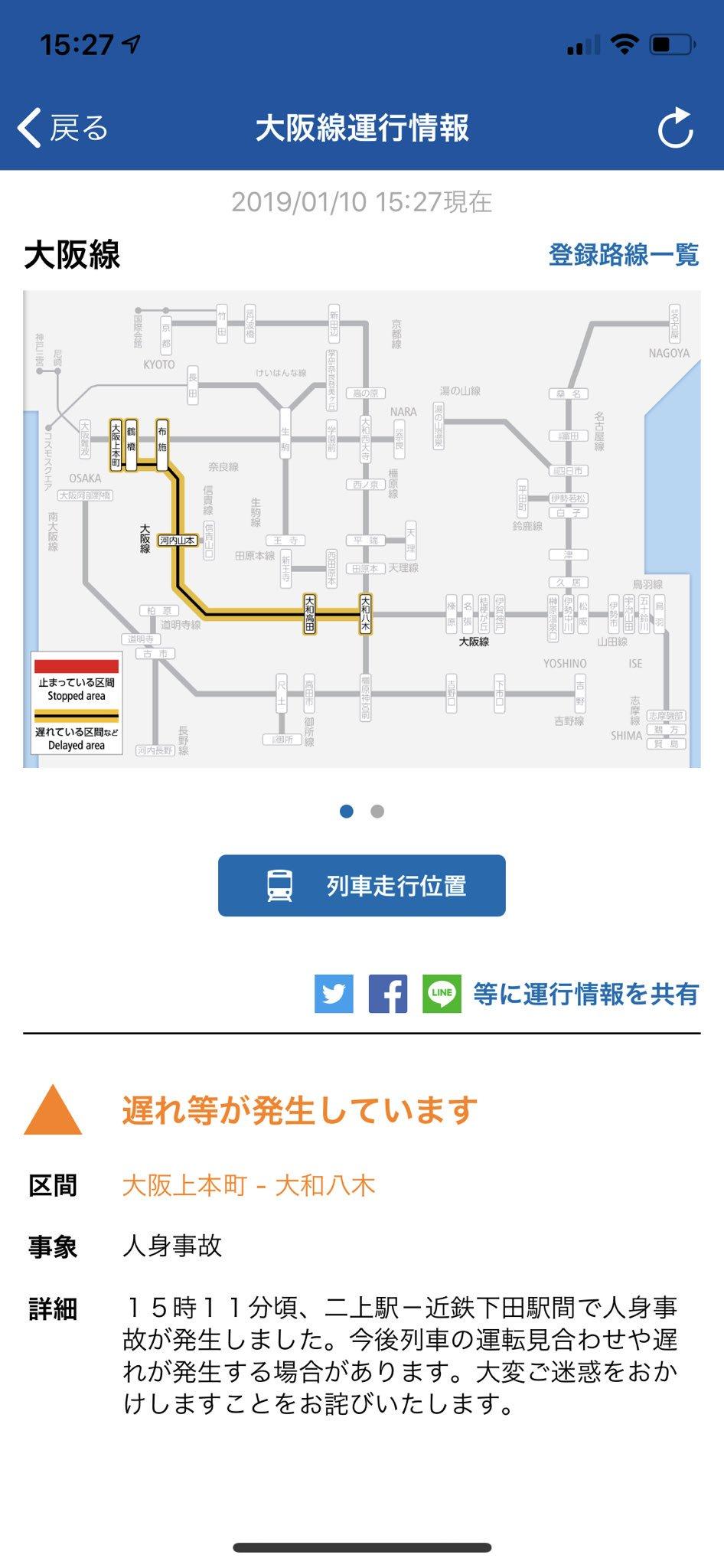 画像,近鉄大阪線 伊勢志摩ライナー7304列車で人身事故発生の模様 https://t.co/XhlsClrlFX。