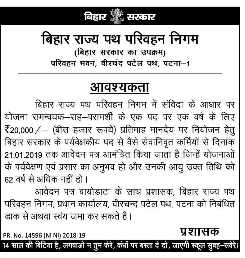 आवश्यकता, बिहार राज्य पथ परिवहन निगम  #BiharTransportDept #BiharGovtInitiative