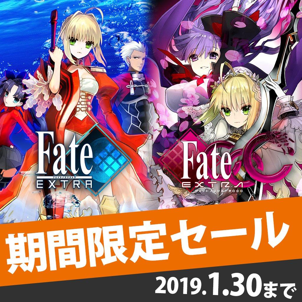 Fate/EXTRAシリーズダウンロード版期間限定セール