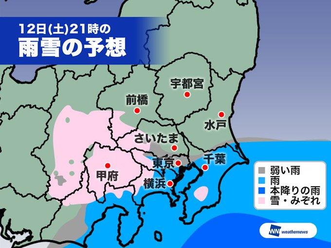 【今週末、東京の雪は?】 三連休12日(土)から13日(日)にかけて、日本付近を通過する予想の南岸低気圧。 10日(木)11時現在の最新見解では、東京都心は雪の降る可能性はあるものの、積雪の心配はほぼなくなったと見ています。 Photo