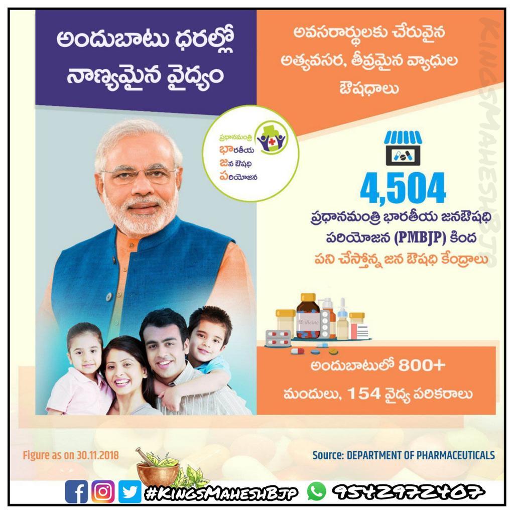ప్రధానమంత్రి భారతీయ జన ఔషధి పరియోజన ద్వారా పేదలకు అందుబాటులోకి వచ్చిన నాణ్యమైన వైద్యం, మందులు.. #BJP4Telangana #bjp4india #TransformingIndia #BJPAchary4KLKY #KingsMaheshBjp – at Marchala