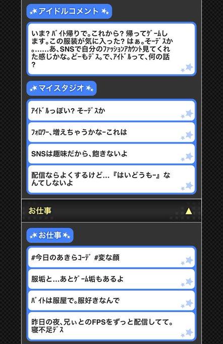 デレマス新アイドル新潟出身「砂塚あきら」追加!動画配信者・ギザ歯 ...