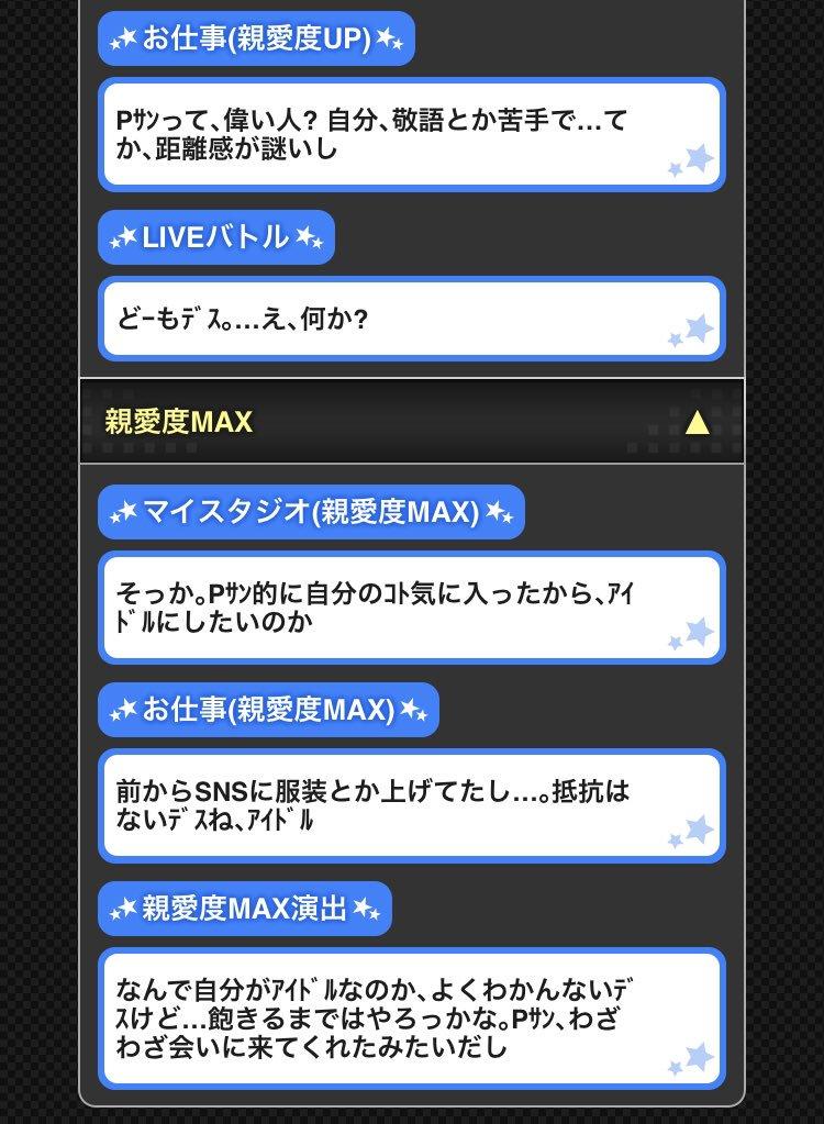 """🥮† på Twitter: """"砂塚あきらちゃん特訓前と特訓後の台詞一覧です ..."""