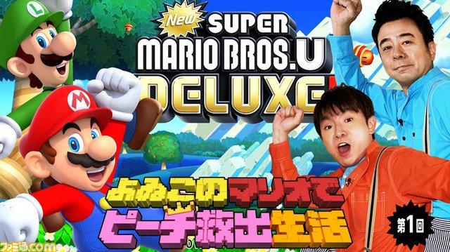 New スーパーマリオブラザーズ U デラックスに関する画像13
