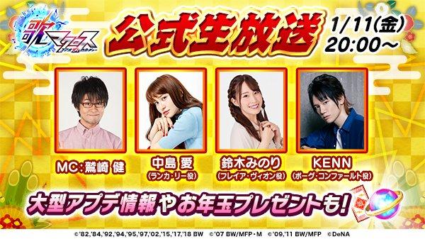 歌マクロス公式's photo on #歌マクロス生放送