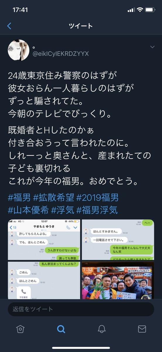 山本優希 hashtag on Twitter