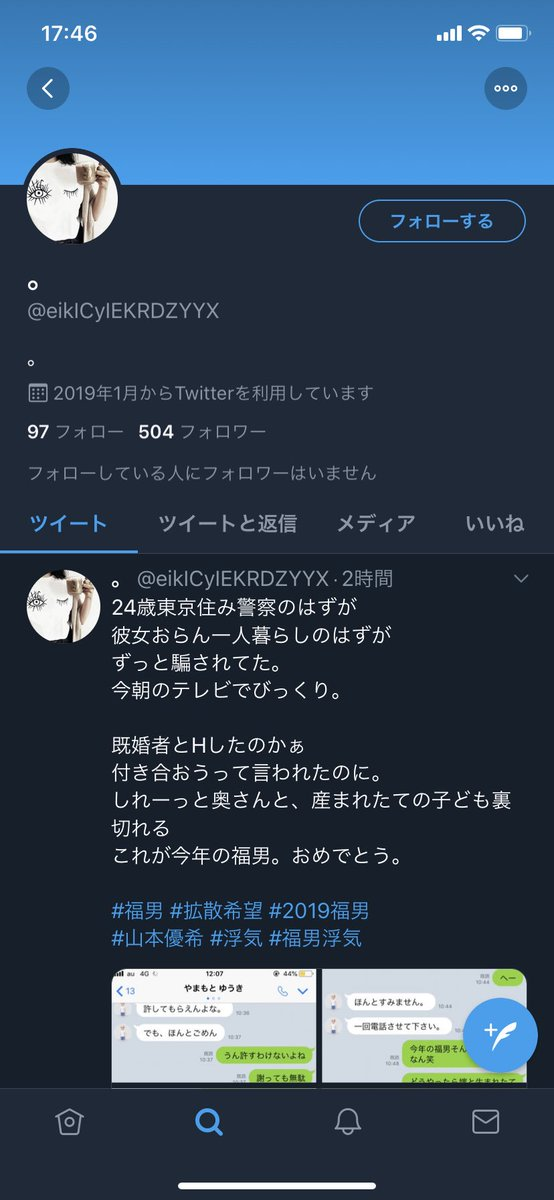 山本優希 hashtag on Twitter