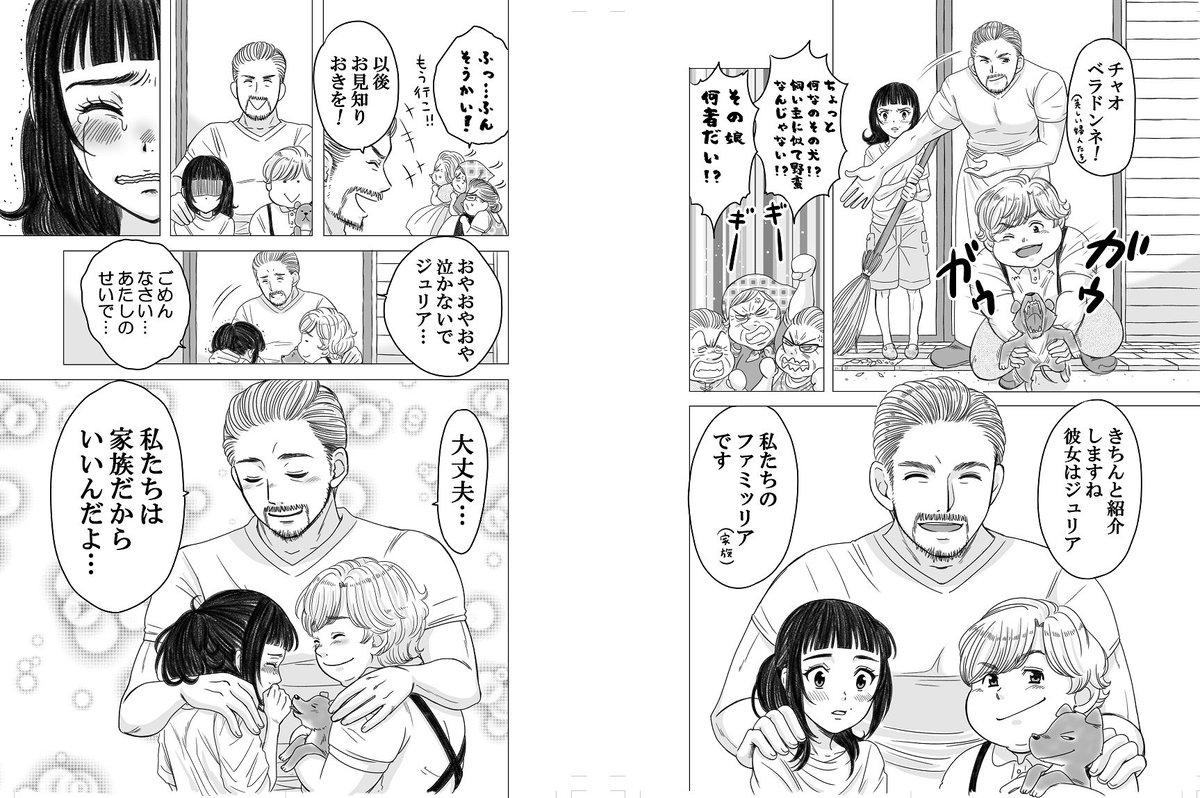 RT @katomayumi: 「やせっぽちとふとっちょ」5話 5ページになっちゃいました。#幼なじみ https://t.co/7pRVf0dTZV